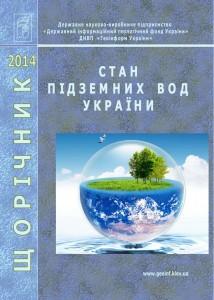Стан підземних вод України, щорічник
