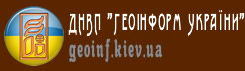 Державний інформаційний геологічний фонд України