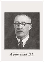 Лучицький В.І.