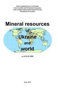 Mineral resources of Ukraine and world as of 01.01.2008