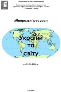 Мінеральні ресурси України та світу