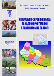 Мінерально-сировинна база та надрокористування в Закарпатській області