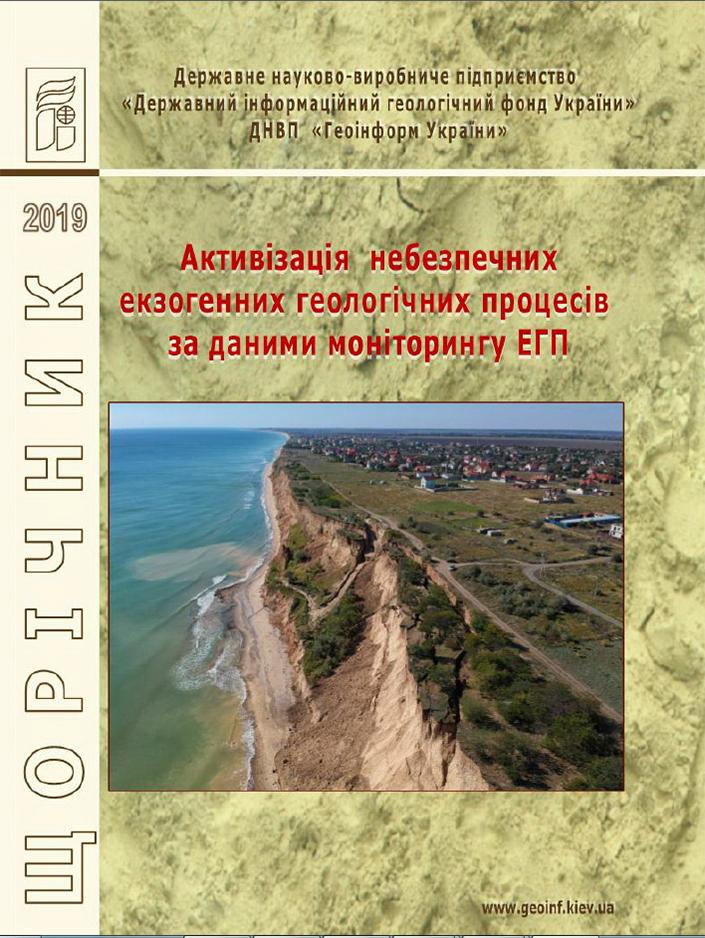 Інформаційний щорічник щодо активізації небезпечних екзогенних геологічних процесів на території України за даними моніторингу ЕГП (Випуск ХVI)