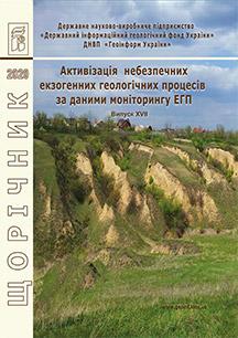 Інформаційний щорічник щодо активізації небезпечних екзогенних геологічних процесів на території України за даними моніторингу ЕГП