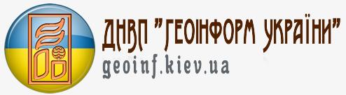 """ДНВП """"ГЕОІНФОРМ УКРАЇНИ"""""""